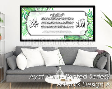 Ayat Kursi - Printed Series7 - Artwork Design A