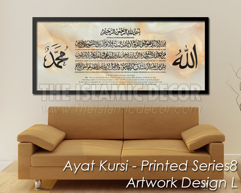 Ayat Kursi - Printed Series8 - Artwork Design L