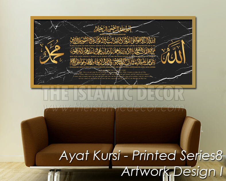 Ayat Kursi - Printed Series8 - Artwork Design I