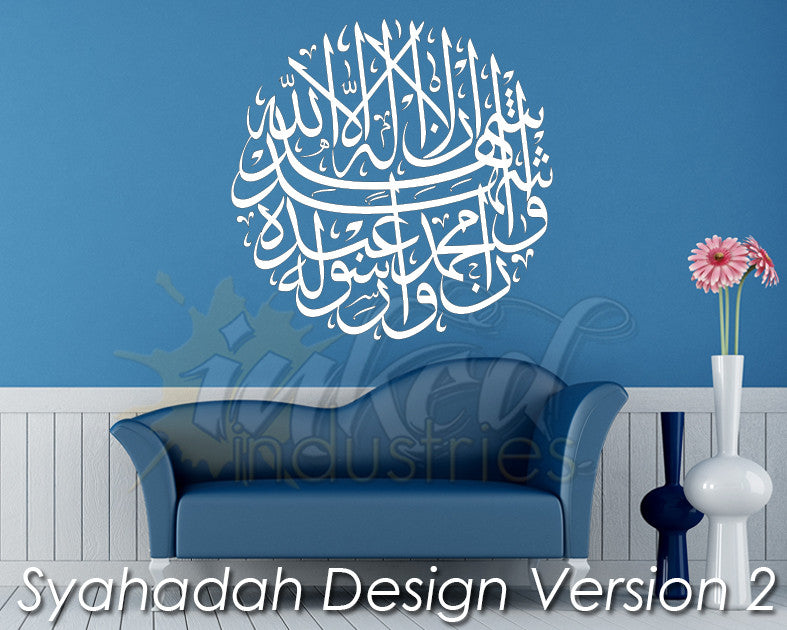 Syahadah Design Version 2 Wall Decal - The Islamic Decor - 1