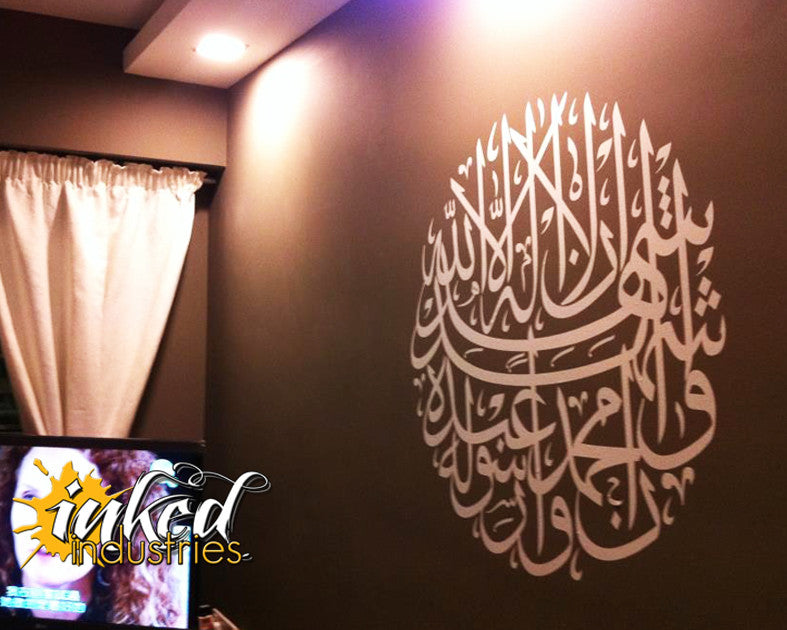 Syahadah Design Version 2 Wall Decal - The Islamic Decor - 4