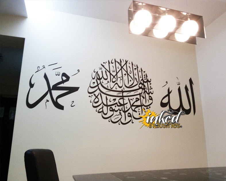 Syahadah Design Version 2 Wall Decal - The Islamic Decor - 3