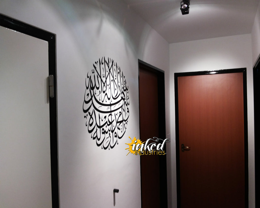 Syahadah Design Version 2 Wall Decal - The Islamic Decor - 6