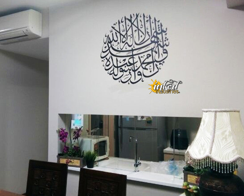 Syahadah Design Version 2 Wall Decal - The Islamic Decor - 5