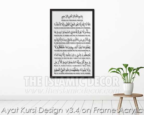 Ayat Kursi Design v3.4 on Frame Acrylic