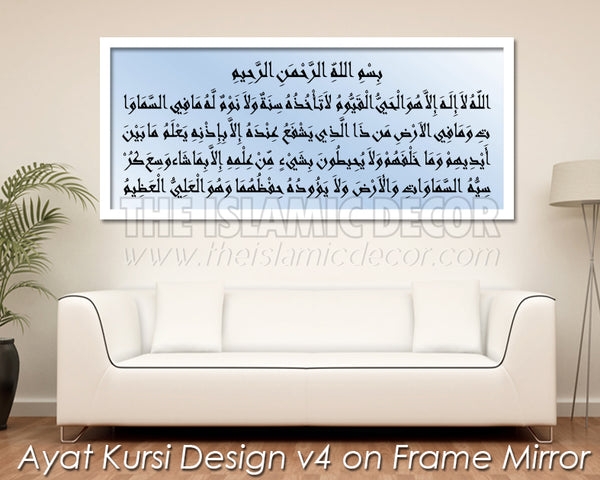 Ayat Kursi v4 on Frame mirror