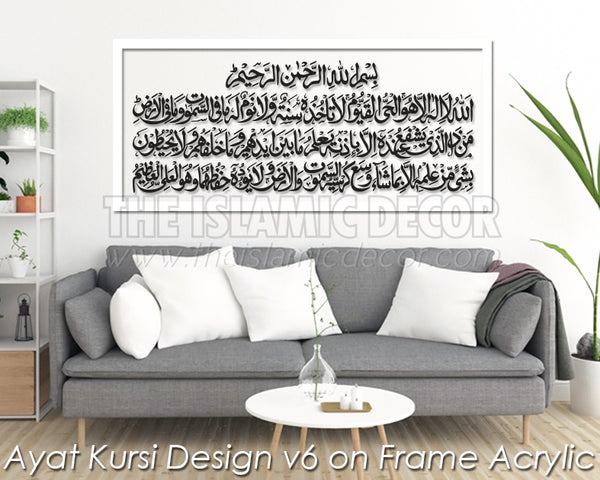 Ayat Kursi Design v6 on Frame Acrylic
