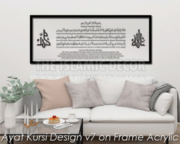 Ayat Kursi Design v7 on Frame Acrylic