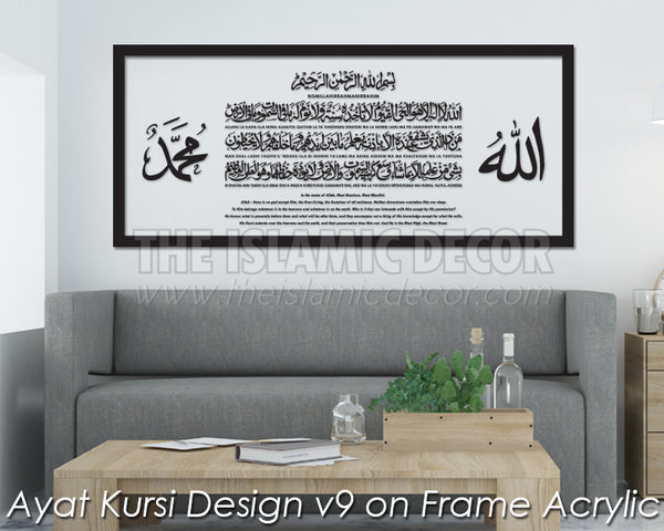 Ayat Kursi Design v9 on Frame Acrylic