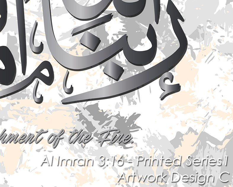 Al Imran 3:16 - Printed Series1 - Artwork Design C