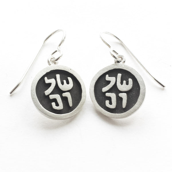 shalom vignette earrings
