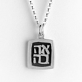 rectangular sterling silver pendant with inscribed hebrew word