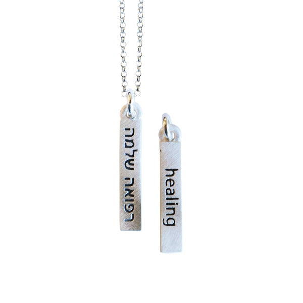 healing judaic word bar necklace