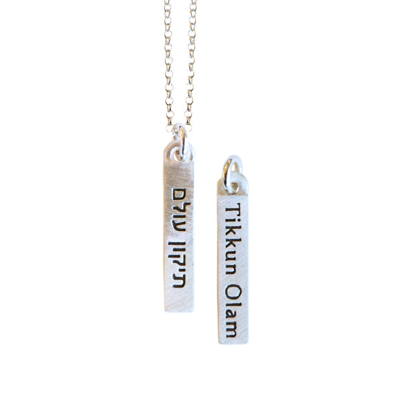 tikkun olam judaic word bar necklace