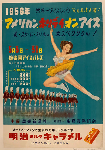 1956 Japanese Ice Skating Poster