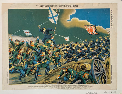 War Illustration Poster