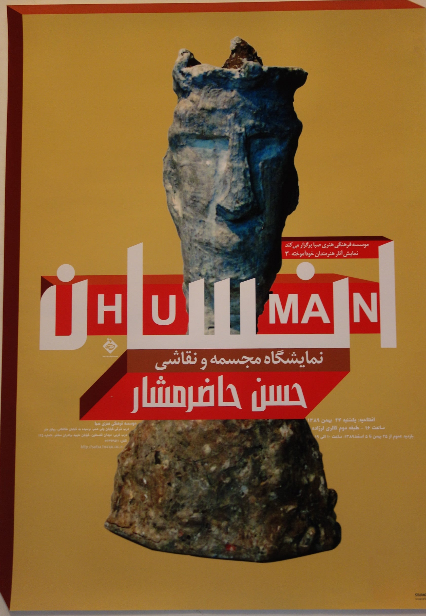 The Exhibition of Paintings and Sculptures By H. Hazermashar