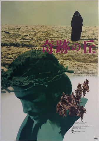 The Gospel According to St. Matthew Film Poster