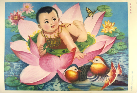 Nianhua of Baby on Lotus