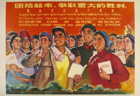 Workers of the Cultural Revolution