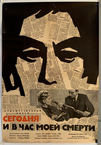 Movie poster showing an outline of a man's face over newspaper pages