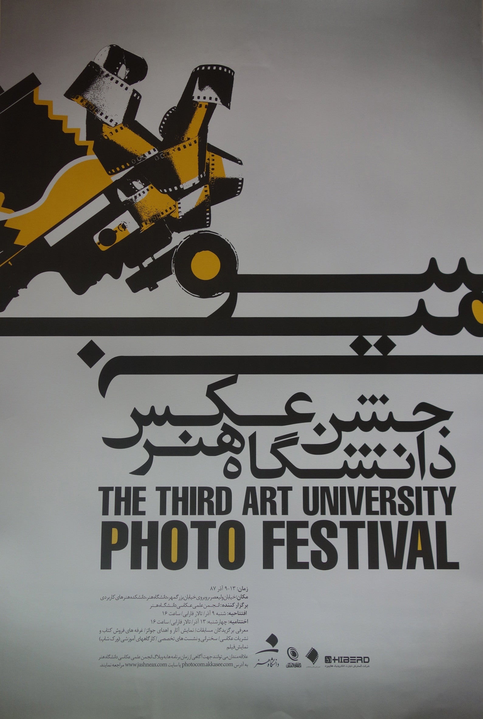 The Third Photo Festival