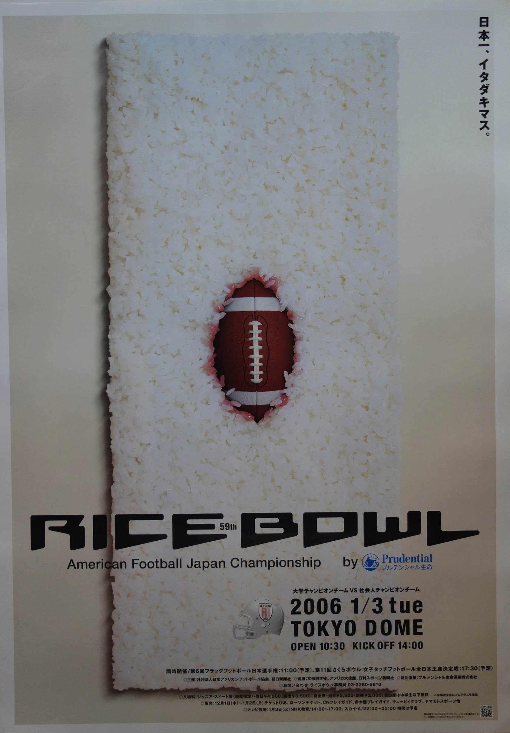 59th Rice Bowl American Football Japan Championship