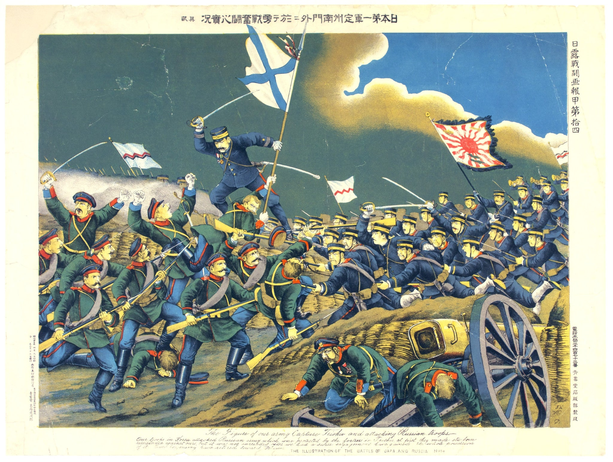 Russian and Japanese Troops at War