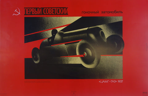 The 1937 First Soviet Racing Car