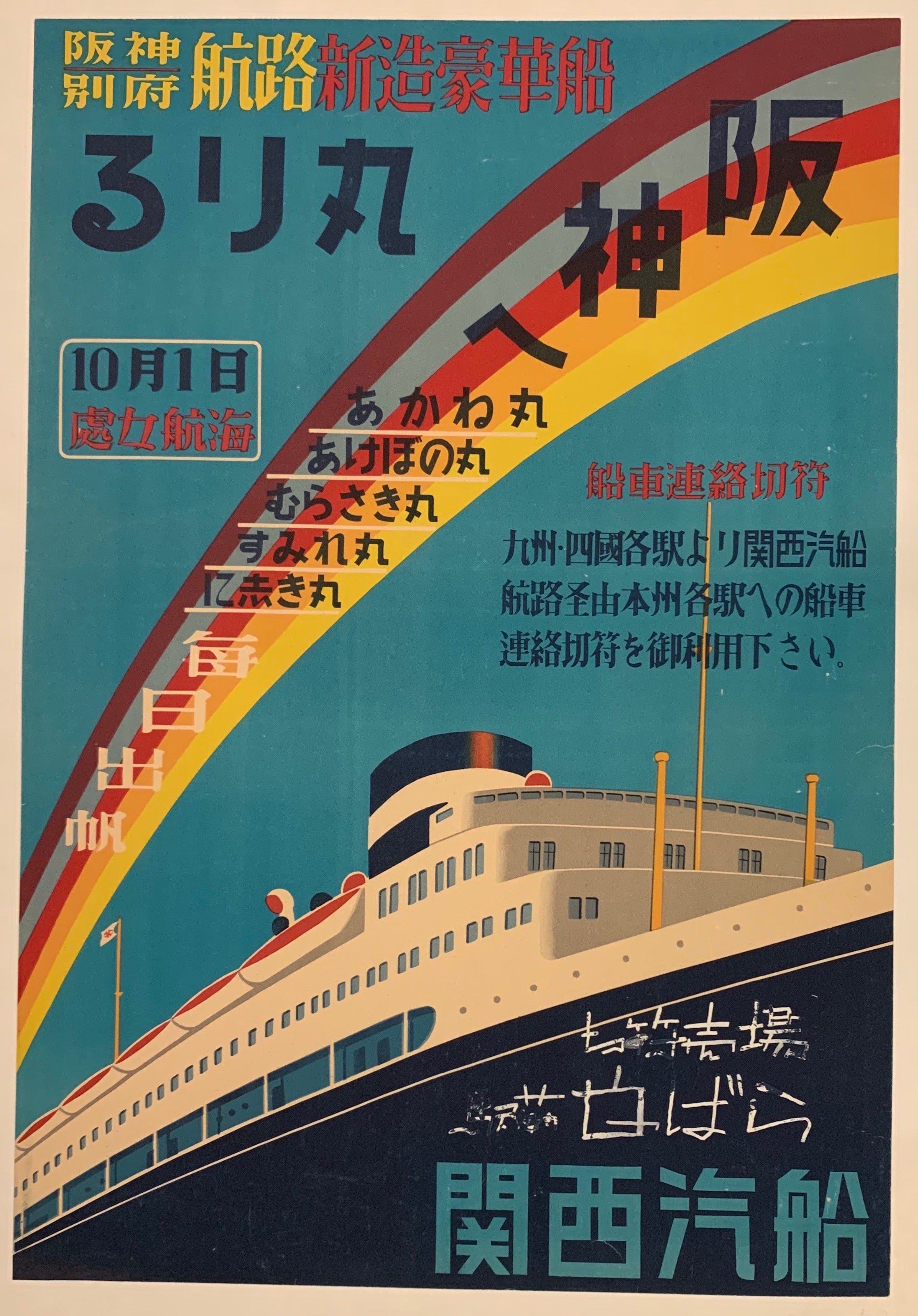 Japanese Ship Poster