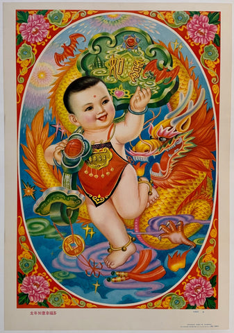 Nianhua of Baby and Dragon