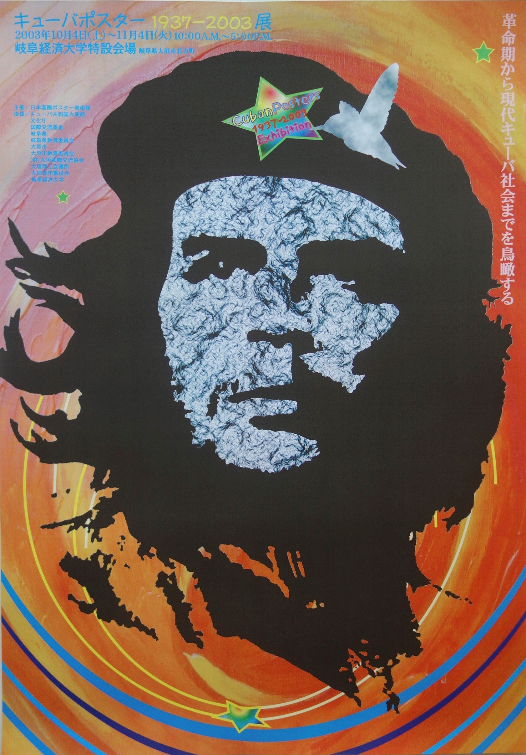 Cuban Poster 1937-2003 Exhibition