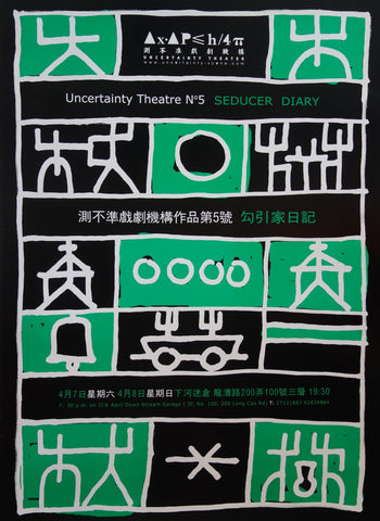 "Theater Posters ""Seducer Diary"""