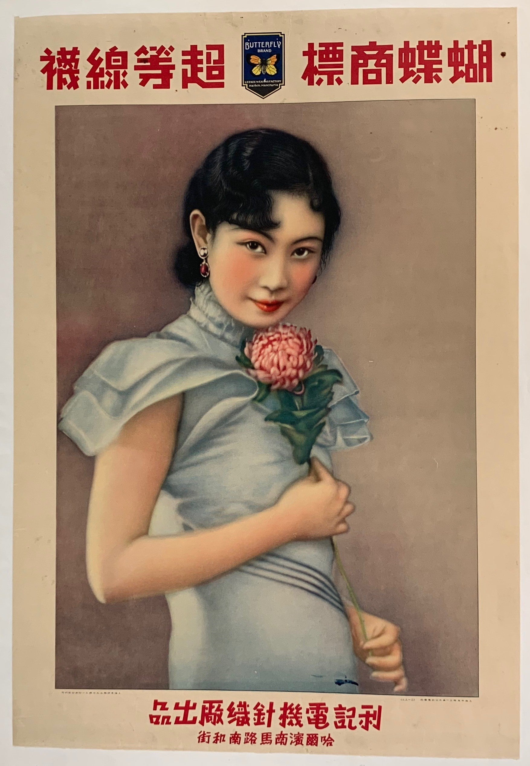 Chinese Cloth Advertisement