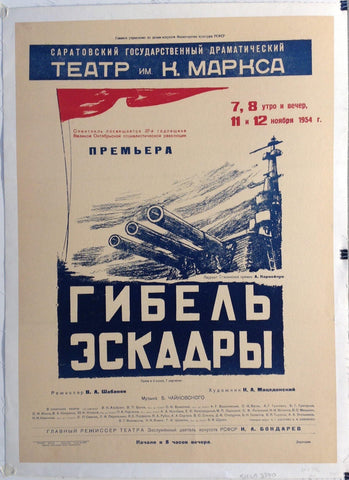 Russian Navy Poster