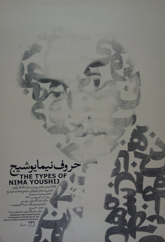 The Types Of Nima Youshij