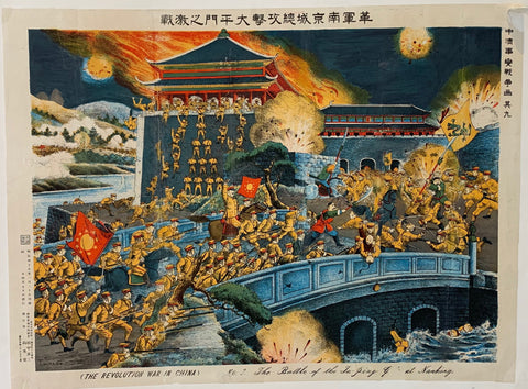 The Revolution War in China