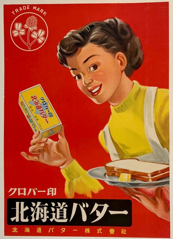 Chinese Butter Advertisement