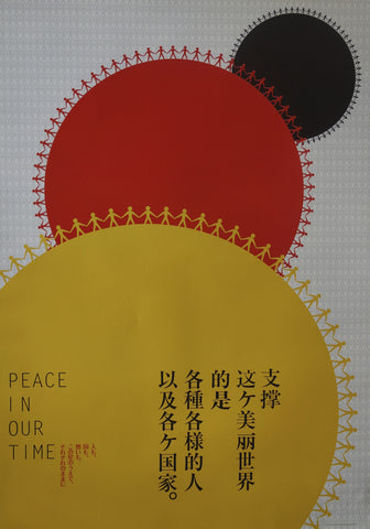 Peace In Our Time 2