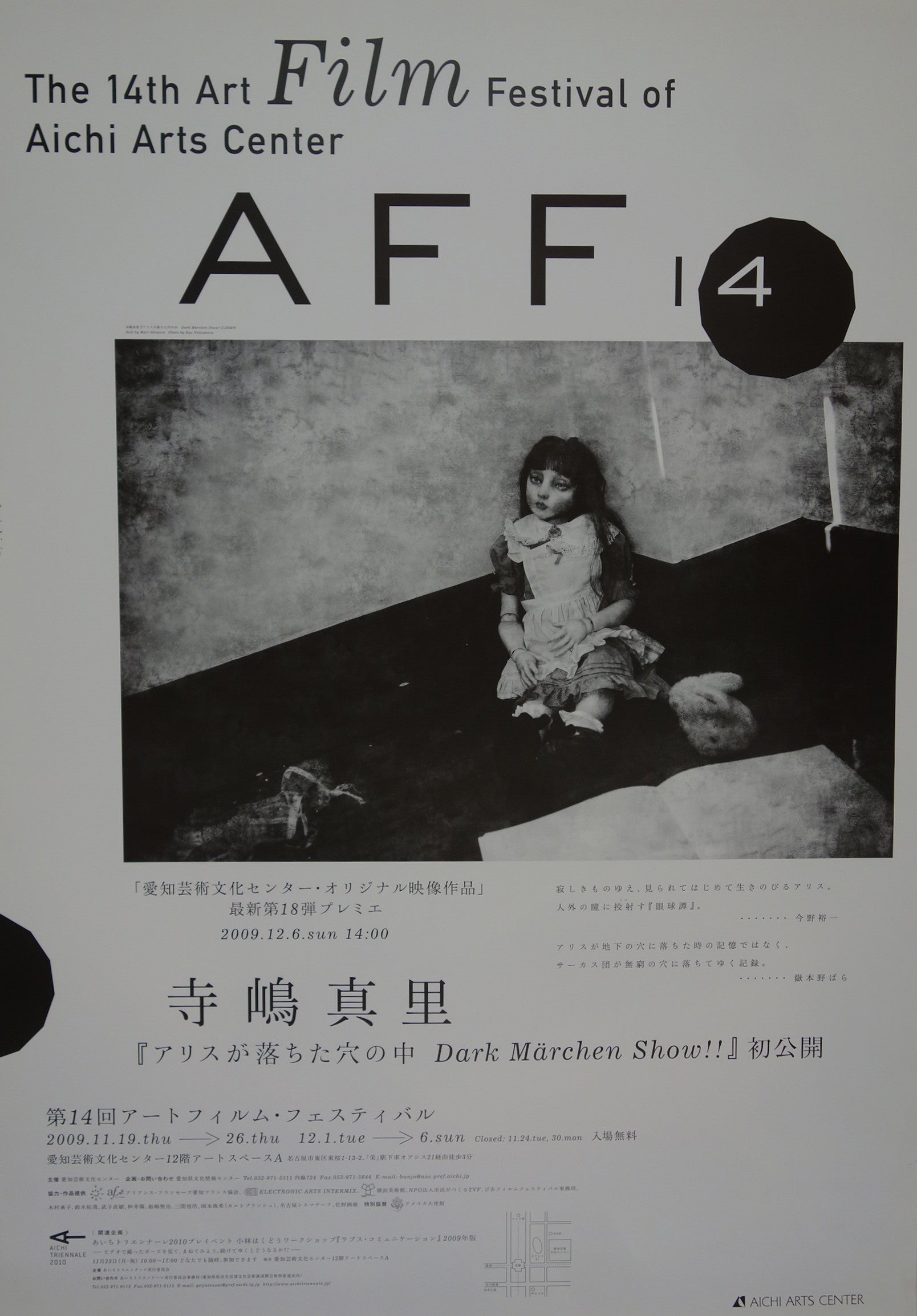 Art Film Festival of Aichi Arts Center