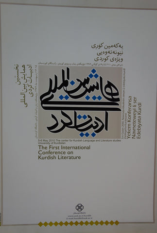 The First International Conference On Kurdish Literature