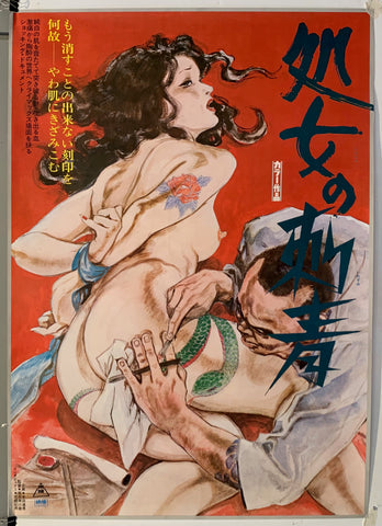 Movie poster of a man tattooing a nude, tied-up woman
