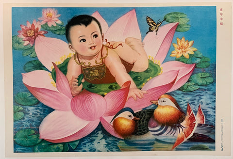 Chinese Baby in Flower