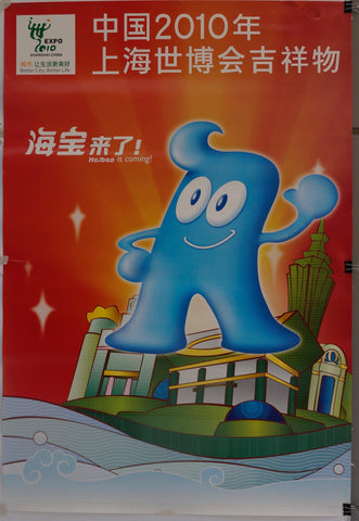 Haibao is Coming! Expo 2010 Shanghai China - Poster Museum