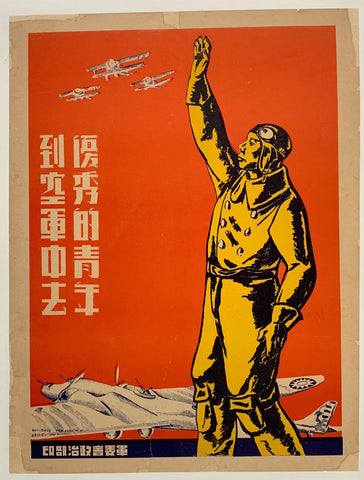 Chinese WW2 Propaganda for Air Force