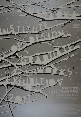 Nagaoka Institute Of Design Graduate Works Exhibition