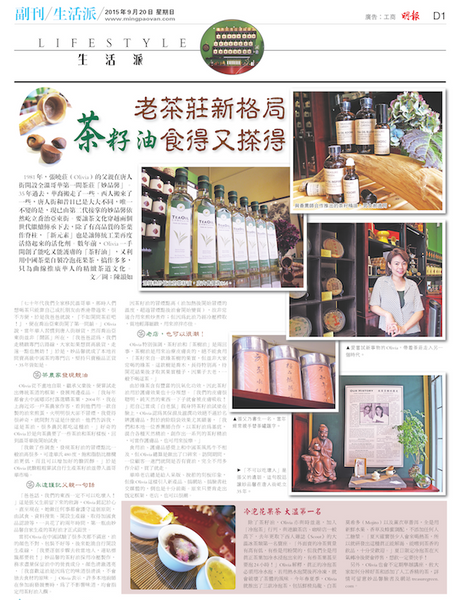 Ming Pao Vancouver September 20, 2015 - Article by Louisa Chan