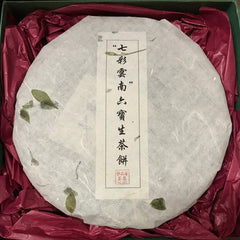 2012 Colourful Yunnan Raw Tea Cake