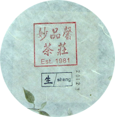 2012 Treasure Green Exclusive Sheng Beeng Special Edition Tea Cake (200g)