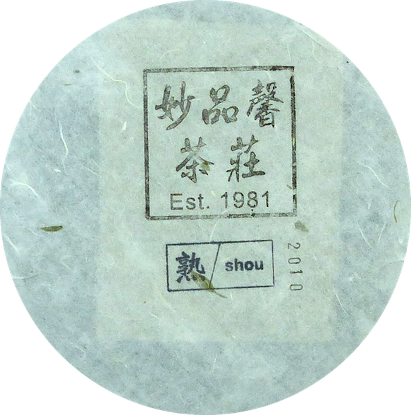 2010 Treasure Green Exclusive Shou Beeng Special Edition Tea Cake (200g)